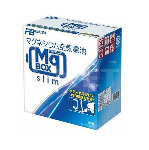 古河バッテリー マグネシウム空気電池 AMB3-200 Mag Box slim 新品 防災・停電・キャンプ等 新品 お取り寄せ商品 送料無料(一部のエリアを除く)