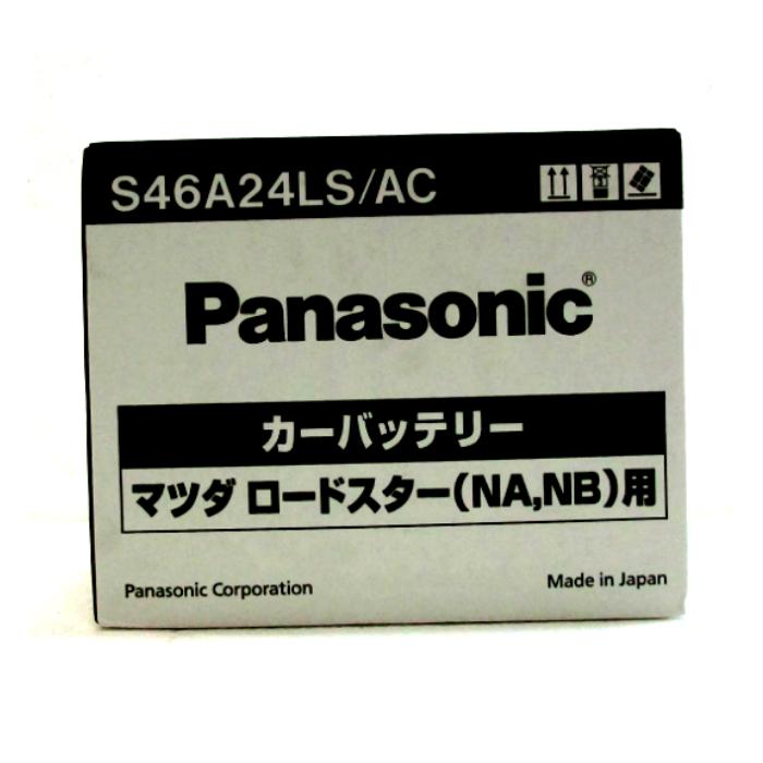Panasonic(パナソニック)バッテリー≪マツダ ロードスター専用(NA,NB)バッテリー≫【S46A24LS/AC】新品 お取り寄せ商品 送料無料(一部のエリアを除く)
