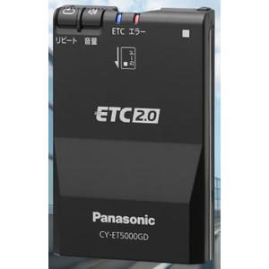 送料無料(一部のエリアを除く) ※セットアップ無 お取り寄せ商品 panasonic(パナソニック)ETC≪ETC2.0車載器≫業務用【CY-ET5000GD】新品