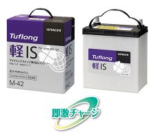 日立化成 国産車/ISS車専用バッテリー【KIAM42R】新品 お取り寄せ商品 送料無料(一部のエリアを除く)