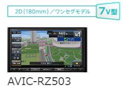 Pioneer/パイオニア/Carrizzeria/カロッツェリア≪7V型ワイドVGA/ワンセグTV/DVD/CD/Bluetooth/SD/チューナー・AV一体型メモリーナビゲーション≫【AVIC-RZ503】新品 送料無料(一部のエリアを除く)