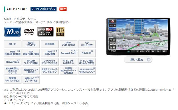 Panasonic/パナソニック≪SDカーナビステーション 10V型 DVD/CD≫【CN-F1X10D】新品 送料無料(一部のエリアを除く)