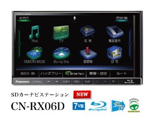 Panasonic/パナソニック≪SDカーナビステーション ブルーレイ搭載 7V型 専用ドライブレコーダー対応≫【CN-RX06D】新品 お取り寄せ商品 送料無料(一部のエリアを除く)