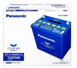 Panasonic/パナソニック バッテリー≪カオス ブルーバッテリー 標準車(充電制御車)用 C7シリーズ≫【N-125D26R/C7】新品 送料無料(一部エリアを除く)