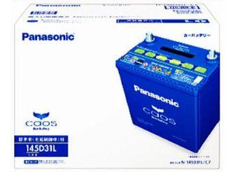 Panasonic/パナソニック バッテリー≪カオス ブルーバッテリー 標準車(充電制御車)用 C7シリーズ≫【N-145D31L/C7】新品 送料無料(一部エリアを除く)