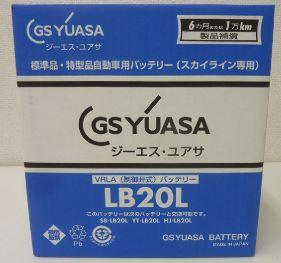 GS YUASA/ジーエス・ユアサ 新車搭載特型品対応バッテリー【HJ-LB20L】新品 お取り寄せ商品 送料無料(一部エリアを除く)