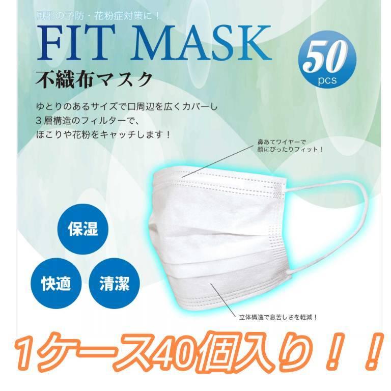 三層構造 咳・ウイルス・花粉・ホコリにフィットマスク 使い捨てタイプ