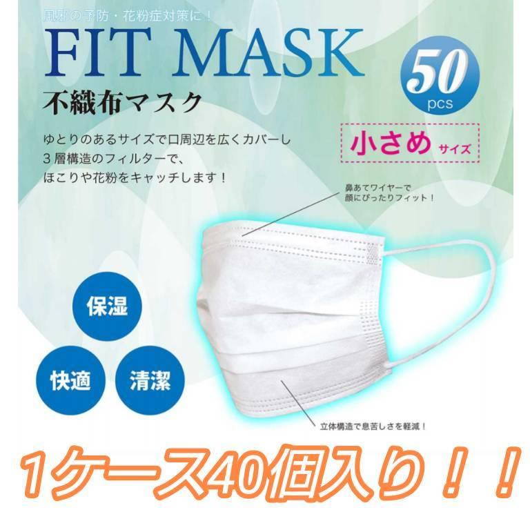 三層構造 咳・ウイルス・花粉・ホコリにフィットマスク 使い捨てタイプ※こちらのマスクは子ども用サイズです