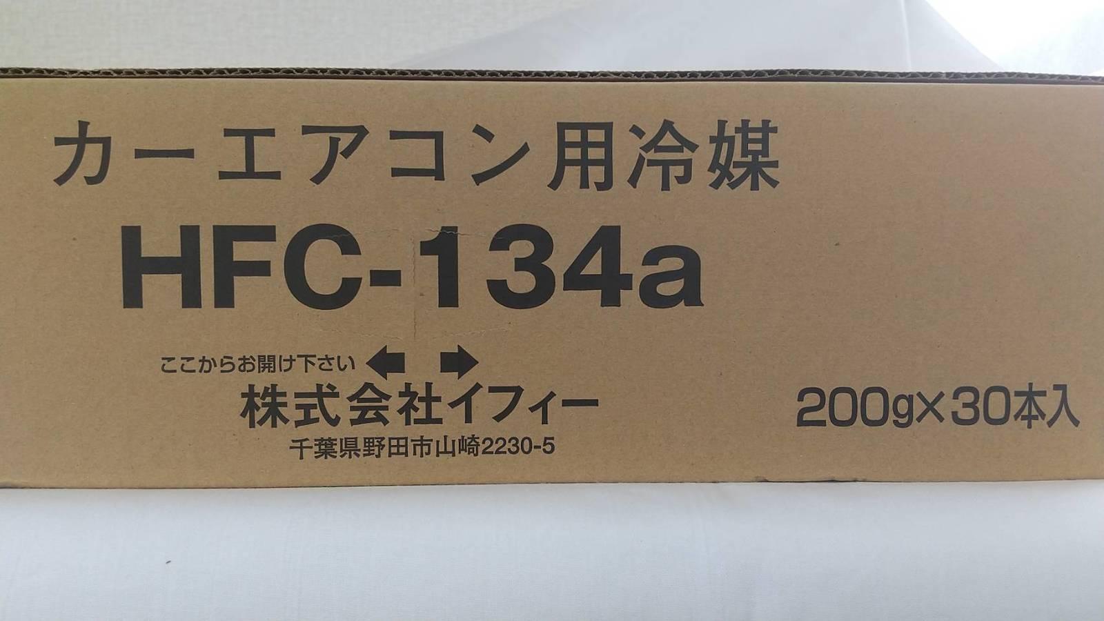 イフィー≪カーエアコン用冷媒 1ケース》1本200g 30個売【HFC-134a】新品 送料無料(一部のエリアを除く)