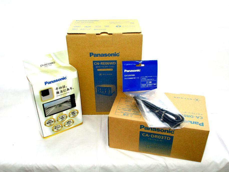 Panasonic/パナソニック≪SDカーナビステーション 200mm CN-RE06WDお得な4点セット≫【CN-RE06WD-4S】新品 送料無料(一部エリアを除く)