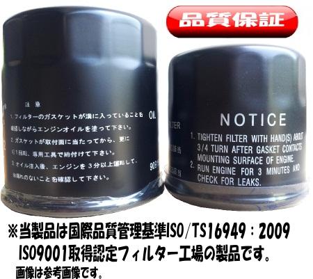 日産車用 オイルフィルター エレメント 日産 ついに入荷 マツダ スバル系NO-6 EN-6 ネジ径M20×1.5mm 外径Φ65mm 高さ85mm 日産純正品番 15208-31U00 タクティ:V9111-0107 NKK:4ND-111 UD-TRUCKS純正品番 UNION:C-219 ついに入荷 他社品番 VIC:C-225 AY100-NS006