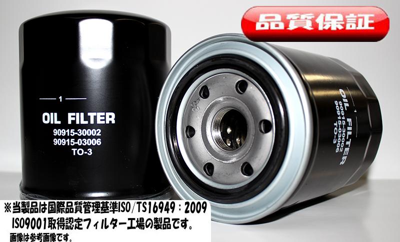 オイルフィルター オイルエレメントトヨタ アーバンサポーター用 TO-3 ET-3 ネジ径M24mm×1.5mm 外径Φ100mm 実物 高さ120mm トヨタ 定番の人気シリーズPOINT(ポイント)入荷 UNION:C-151 タクティ:V9111-2003 他社品番 PITWORK:AY-100-TY020 VIC:C-115 NKK:4TP-125 日野純正品番 90915-30002