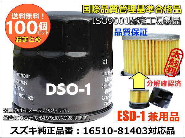 輸入 DSO-1 ESD-1 正規店 100個セット 純正品番ダイハツ トヨタ 日産AY100-KE002 ミツビシMQ504532送料無料 マツダ1A02-14-300C スバル15601-B2010 スズキ16510-81420