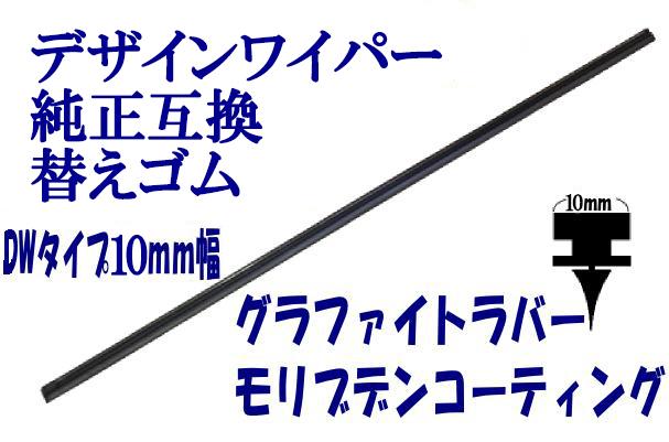 在庫処分 純正品と同じ形状でワイパーブレードにきっちり装着可能 デザインワイパー純正互換替えゴム長さ600mm幅10mm注文品番MG-60 アウトレット 10