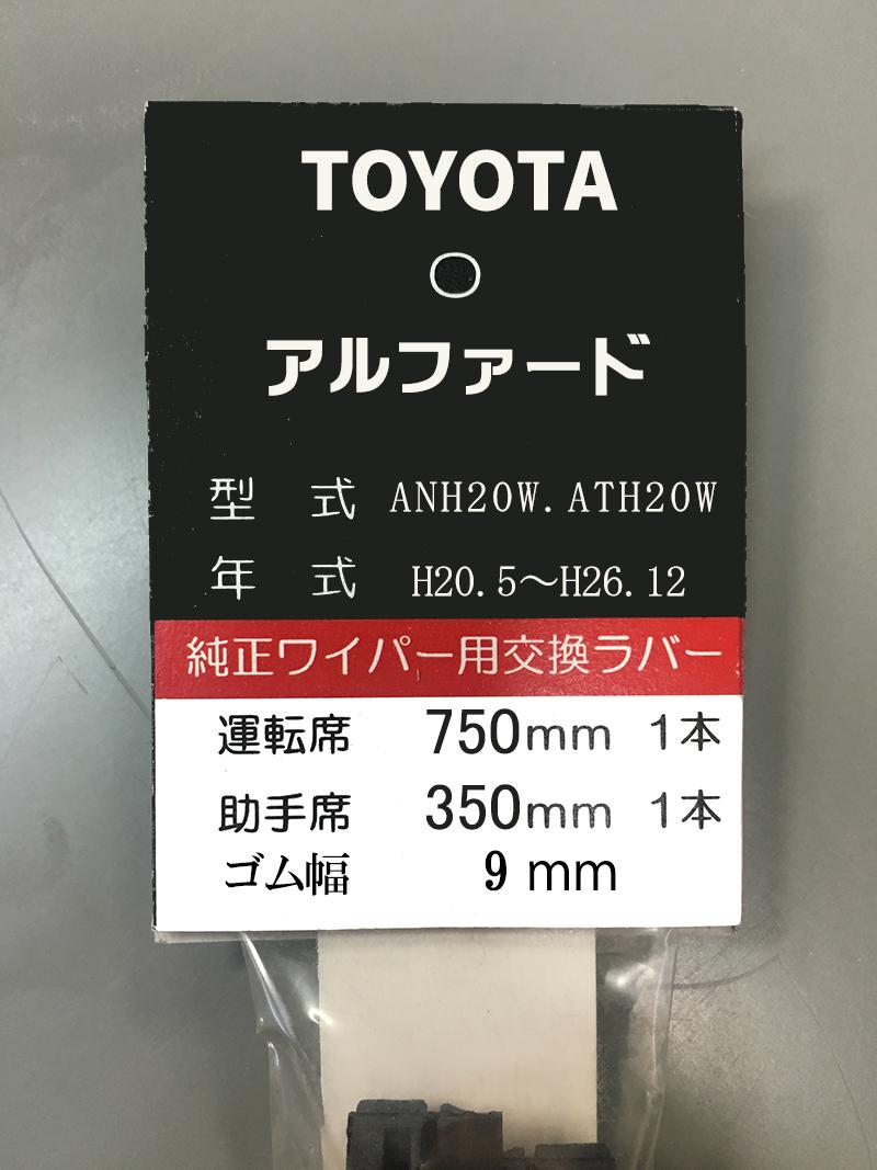 新着 ワイパー替えゴムデザインワイパー専用 10%OFF TOYOTAアルファード運転席 350mm幅9mm 助手席セット長さ750mm