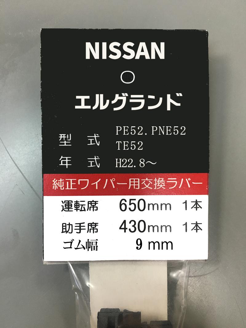 定番の人気シリーズPOINT ポイント 入荷 舗 ワイパー替えゴムデザインワイパー専用 NISSANエルグランド運転席 助手席セット長さ650mm 425mm幅9mm