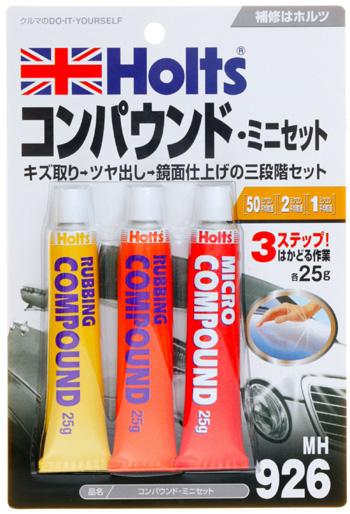 キズ取り→ツヤ出し→鏡面仕上げの3ステップ 日本メーカー新品 MH926 コンパウンド 爆売り ミニセット