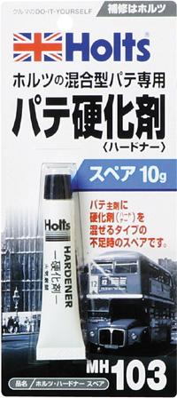 ホルツ混合型パテ専用品 訳あり 硬化剤不足時のスペア 卸直営 パテ硬化剤 ハードナー 補修はホルツ