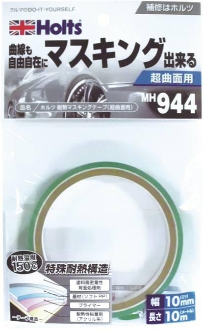 曲線も自由自在にマスキング可能 新品 送料無料 耐熱マスキングテープ 曲面用 補修はホルツ 買収