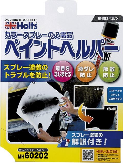 スプレー塗装の必需品 完全送料無料 MH60202 ペイントヘルパー お気に入り