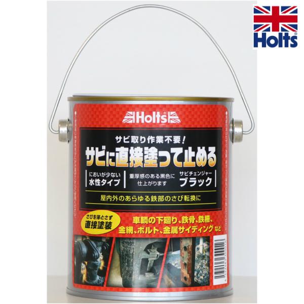 ランキングTOP5 ギフト これ1本でサビ止めと塗装を同時作業大容量タイプ色々使えるブラックカラー Holts水性サビチェンジャーカラー:ブラック内容量:800gHolts サビ転換剤 ホルツ