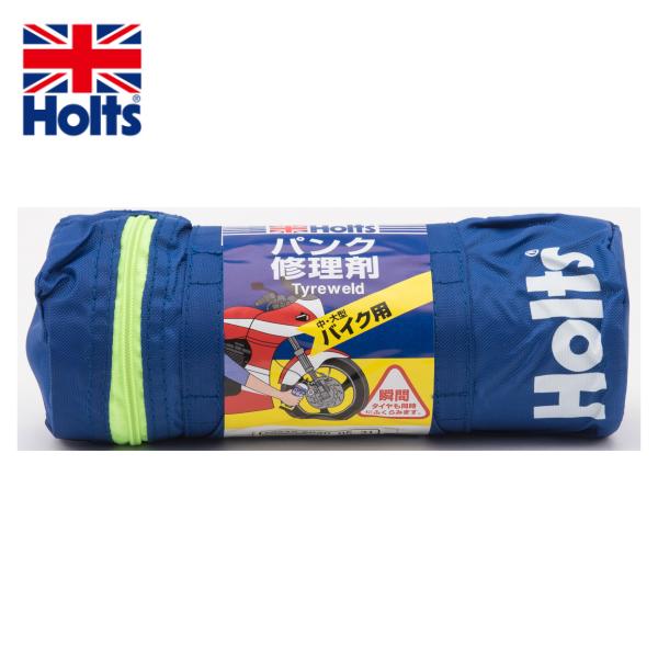 タイヤウェルド バイク用 その場で直ぐ応急パンク修理Holts ホルツ 舗 初回限定