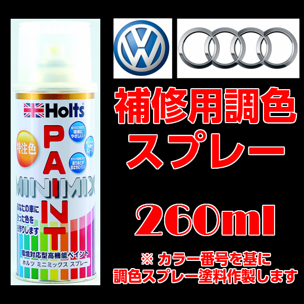Spray paint for the VW/Audi LC9X (deep black pearl effect) repair