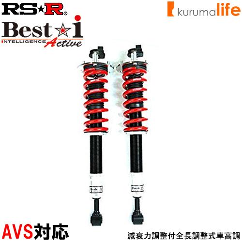 RS-R Best-i Active車高調(ベストアイアクティブ)●レクサス GS350 GRL10/FR 24/1~27/10 バージョンL【LIT170MA】RSR