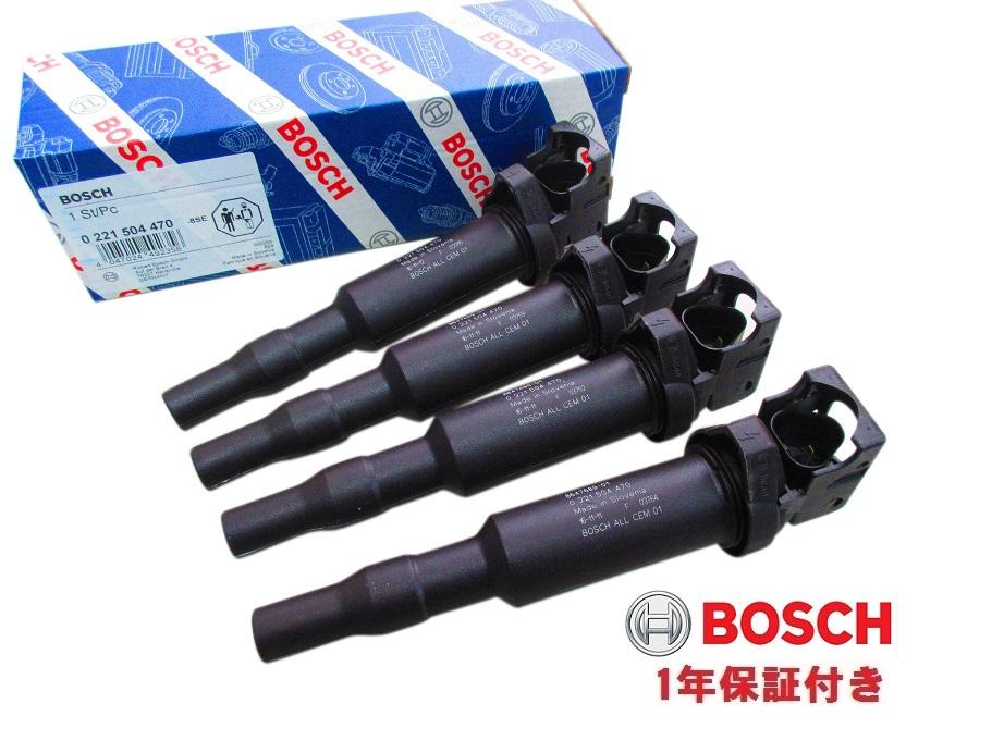 4本セット BMW BOSCH製 ダイレクトコイル イグニッションコイル(12137594937/0221504470)