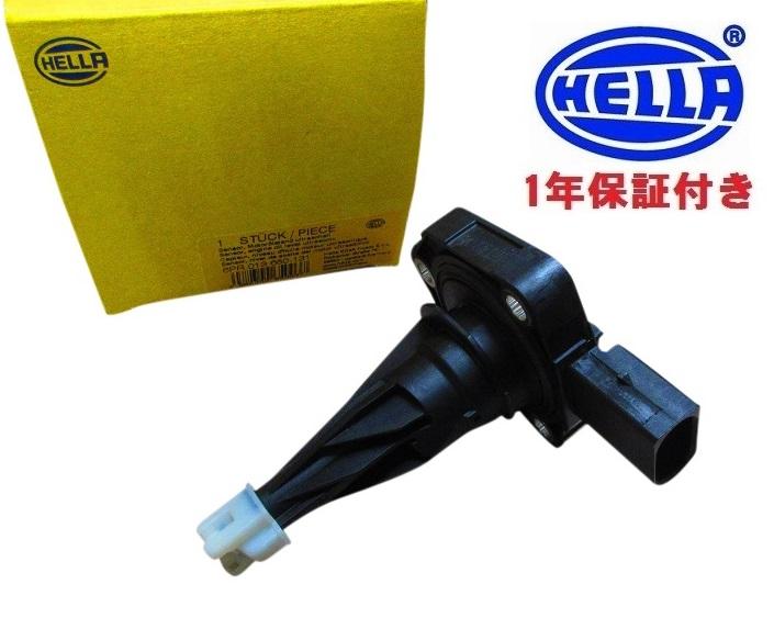 【送料無料】HELLA製 エンジンオイルレベルセンサー 1261-7638-341/BMW F20 F21/F22 F87 F23/X3 F25/ F30,F80 F34/F32,F82 F33,F83/X4 F26/F07 F10 F11/X5 F15,F85