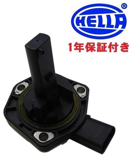 【代引き出荷可能/安心1年保証付き】VW AUDI HELLA製 エンジンオイルレベルゲージセンサー新品(1J0907660C/1J0-907-660F/1J0907660F)