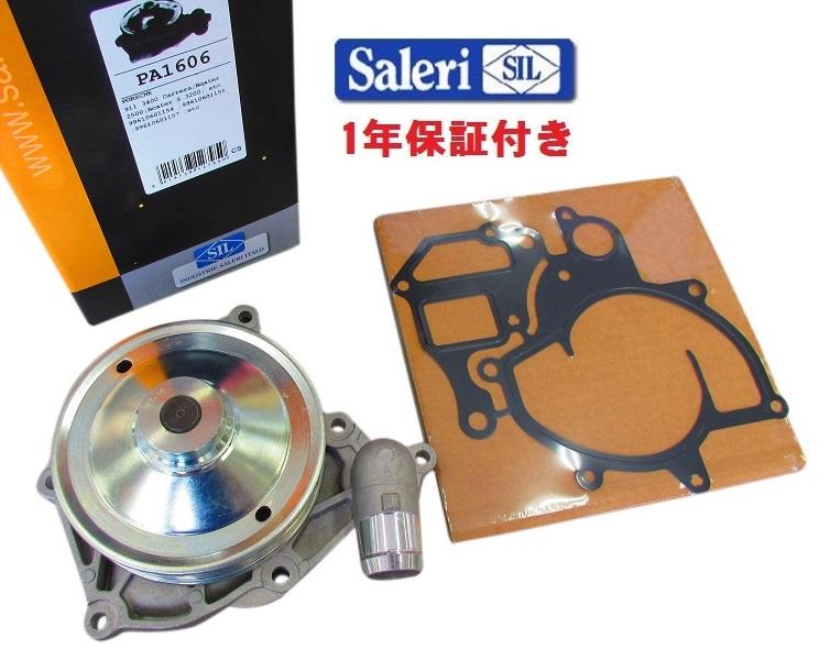 【安心1年保証付き】SIL製 ウォーターポンプ新品 PA1606/99610601156/ポルシェ 911シリーズ 996 カレラ カレラ4 カレラ4S ボクスター 986
