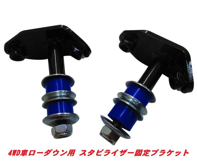 【送料無料/代引き出荷可能】トヨタ ハイエース200系 4WD車 ローダウン用(1型~4型)スタビライザー固定ブラケットセット新品