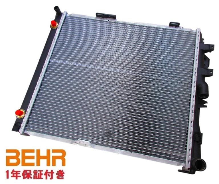 ベンツ W124 Eクラス M103/M104(直6) BEHR HELLA製 ラジエター ラジエーター新品 (1245009003/1245002402)