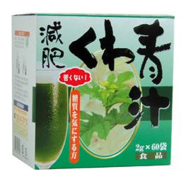 【ミナト製薬】 減肥くわ青汁 2g×60包★3個セット【05P03Dec16】