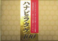 【オーサワジャパン】 ハナビラタケ100 (150mg×60粒)【3個入り】【smtb-T】【05P03Dec16】