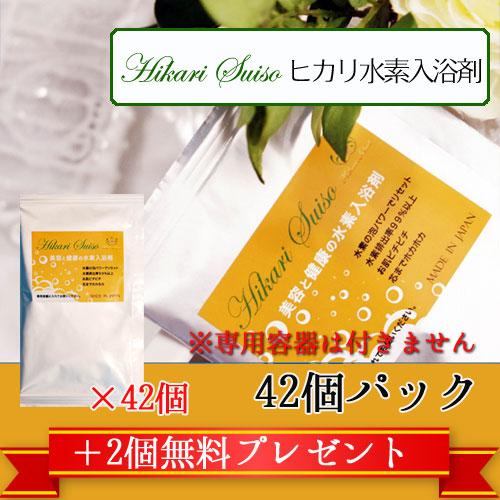 【jcool】ヒカリ水素入浴剤(水素発生入浴剤)42個セット+2個無料プレゼント(約6ヶ月分)【水素風呂】【05P03Dec16】