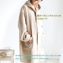 【メイド・イン・アース】 パーカバスローブ 大人用フリー 2色(生成)【05P03Dec16】