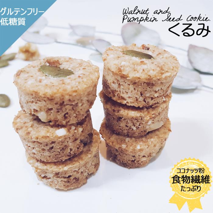 無添加で米粉も不使用♪美味しくなくちゃおやつじゃない!体系維持スタイル維持や免疫アップにも!栄養満点の食事代替クッキー!食べ過ぎ防止&血糖値コントロール 【有機くるみ有機パンプキンシードクッキー】