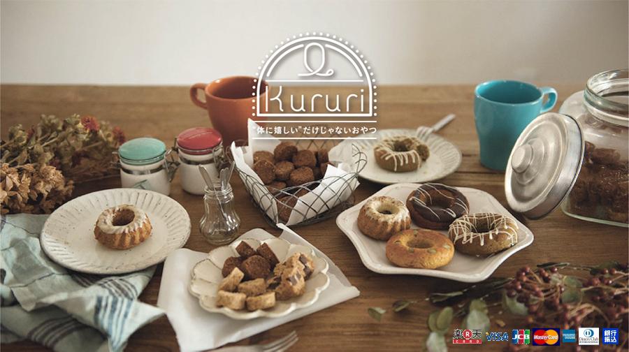 GlutenFree and LowSugar Kururi:グルテンフリーで低糖質な焼き菓子、ミックス粉を取り扱っております。