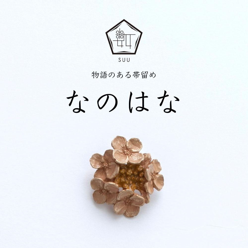 丁寧な手作業により生み出されたアクセサリー SUU 世界の人気ブランド 帯留 なのはな 帯留め アウトレット おびどめ ピューター ハンドメイド ブランド 日本製 三分紐 二分紐 菜の花 ジュエリー