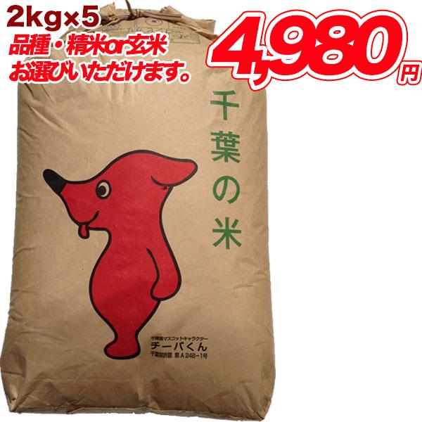 【安心の返品保証】お口にあわなければ返品を承ります。玄米食でも安心の選別済み玄米。※北海道・九州も追加送料なし。沖縄・一部離島はプラス1,320円です 組み合わせ自由!!お好みのお米を2キロ×5袋でお届け!最高級青柳産コシヒカリ コシヒカリ 粒が大きくて甘みた~っぷり さっぱりした味わいで和食にも最適ふさおとめ 生産者完全限定米ミルキークイーン【オススメ】【売れ筋】