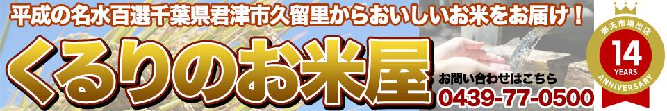 くるりのお米屋:平成の名水百選久留里千葉県くるり 生産者が見える安心の米コシヒカリ