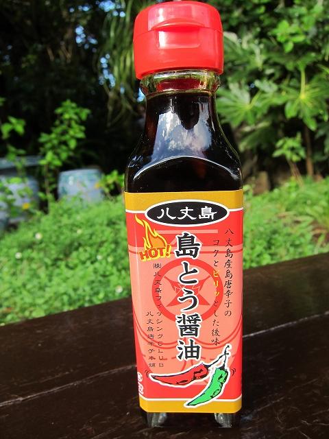 島唐辛子で作った醤油です お見舞い 人気商品 島とう醤油