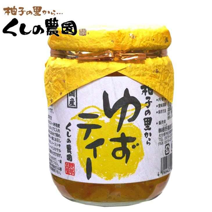 ゆずティー(280g) 【柚子の里から/大分県産/柚子茶/ゆず茶/櫛野農園/くしの農園】