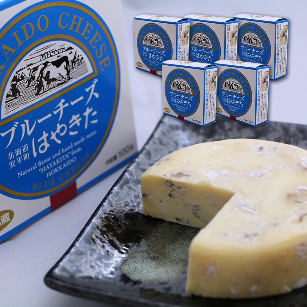 北海道安平町手づくりチーズ 5個 はやきた ブルーチーズ 100g 北海道 安平町 夢民舎 プレゼント 買取 ギフト 贈答 爆買い新作 お年賀 お歳暮 贈答品 御歳暮 お中元 御中元 御年賀 お返し