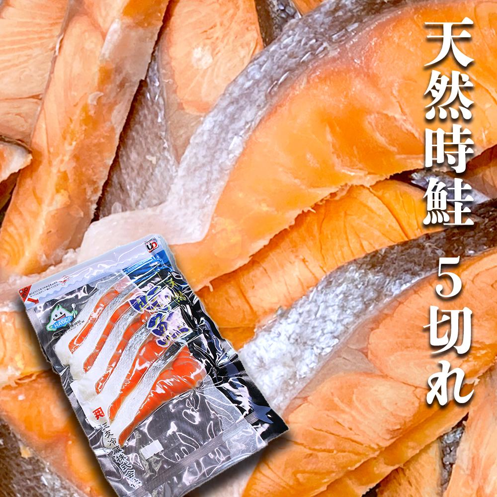 成長過程の身はきれいなオレンジ色 上品な味わい 北海道の味覚の代表 幻の鮭です 北海道産 時鮭の切身5切入 ときさけ ディスカウント ときしらず トキシラズ 時しらず 鮭 シャケ しゃけ さけ 切身 切り身 爆安 御歳暮 御年賀 北海道 きりみ お返し 贈答 冷凍 ギフト お年賀 5切 御中元 贈答品 プレゼント お中元 お歳暮