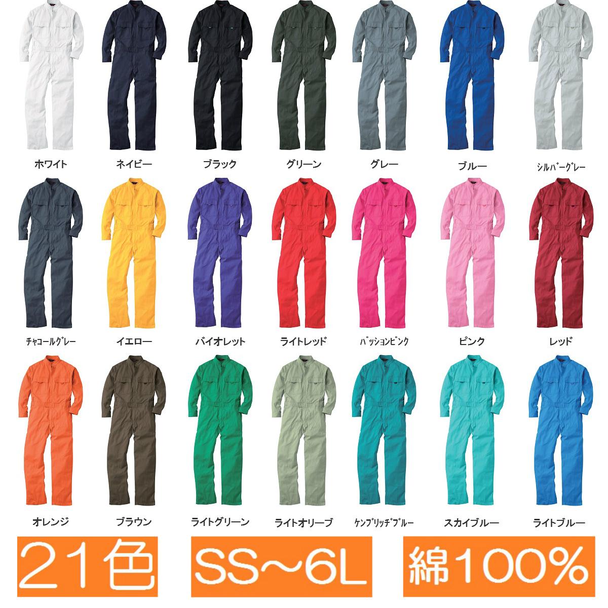 桑和 9000 ツナギ つなぎ 円管服 SS~3Lサイズ SOWA 別売り 大きいサイズもあります 送料無料でお届けします ご予約品 イベント 作業