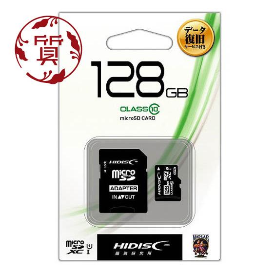 高品質 送料無料 あす楽対応 春の新作シューズ満載 楠本質店 元住吉 HIDISC ハイディスク microSD クラス10 データ復旧サービス付 HDMCSDH128GCL10DS UHS-I対応 128GB CARD