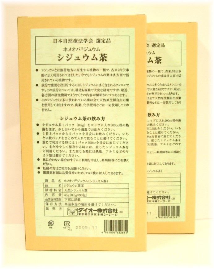 迅速な対応で商品をお届け致します シジュウム茶0.5gx90包 2個 引き出物 送料無料